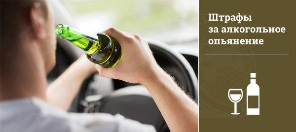 Лишение водительских прав за алкоголь в 2020 году - повторном, штраф, как вернуть в суде