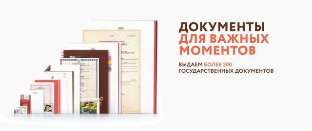 Как выписаться из квартиры и прописаться в другую в 2020 году - через МФЦ, в Москве, Госуслуги, детей