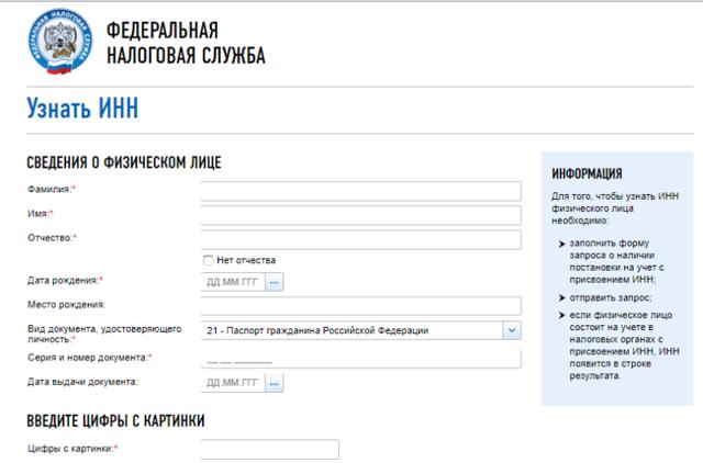 Найти ИНН по паспорту физического лица в 2020 году - официальный сайт налоговой, узнать