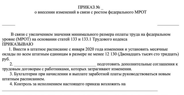 Минимальная зарплата в Москве в 2020 году - с 1 января, мая, февраля, для работающих, по трехстороннему соглашению