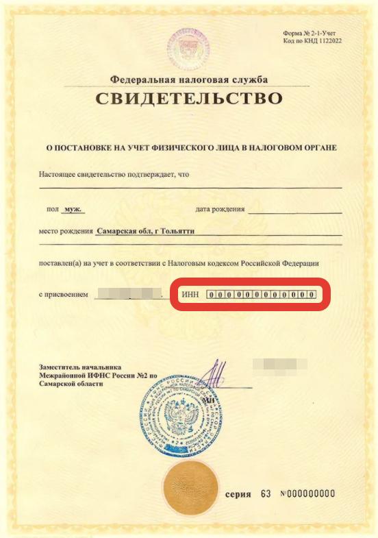 Как узнать свой ИНН по фамилии без паспорта в 2020 году - онлайн, Госуслуг, ФНС