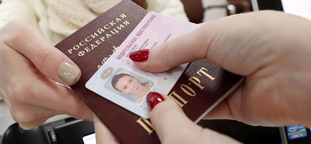 Что нужно для замены прав по истечении срока (водительского удостоверения) в 2020 году - в Москве, МФЦ