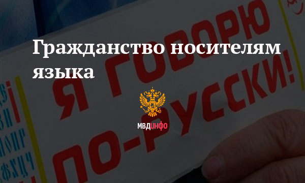 Носитель русского языка и гражданства России в 2020 году - перечень документов, экзамен