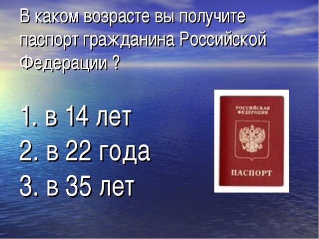 Во сколько лет меняют паспорта в России в 2020 году - женщины, мужчины, какие документы нужны