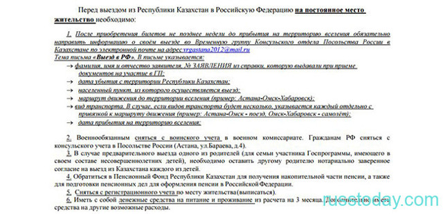 Программа переселения из Казахстана в Россию в 2020 году - условия, регионы, документы