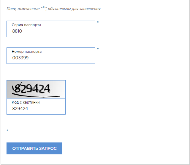 Проверка действительности паспорта гражданина РФ в 2020 году - на сайте, визуальный осмотр, заявление