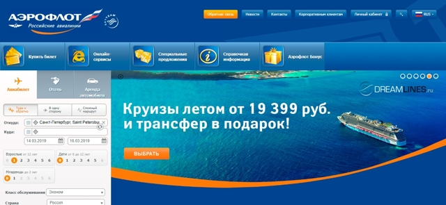 Регистрация на рейс через официальный сайт Аэрофлота в 2020 году - онлайн, по номеру билета, брони