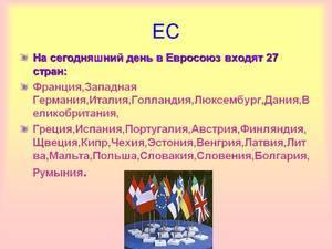 Сколько стран и какие входят в Евросоюз в 2020 году - история создания, заявленные на членство