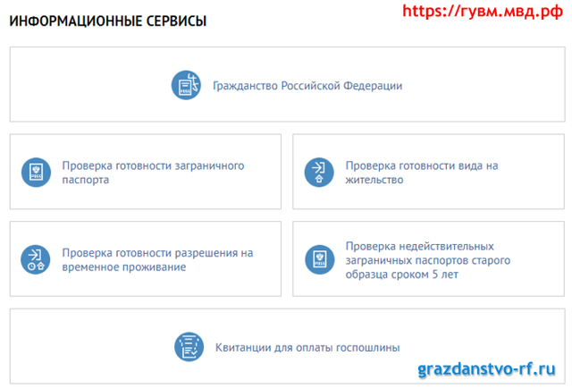 Онлайн-запись на прием в ФМС (ГУВМ МВД) в 2020 году - через Госуслуги, России