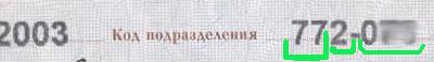 Справочник кодов подразделений УФМС в России в 2020 году - узнать