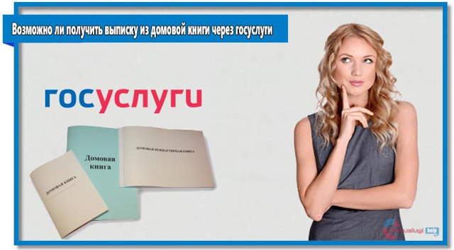 Где можно получить выписку из домовой книги в 2020 году - в Москве, через Госуслуги, МФЦ, УФМС, документы