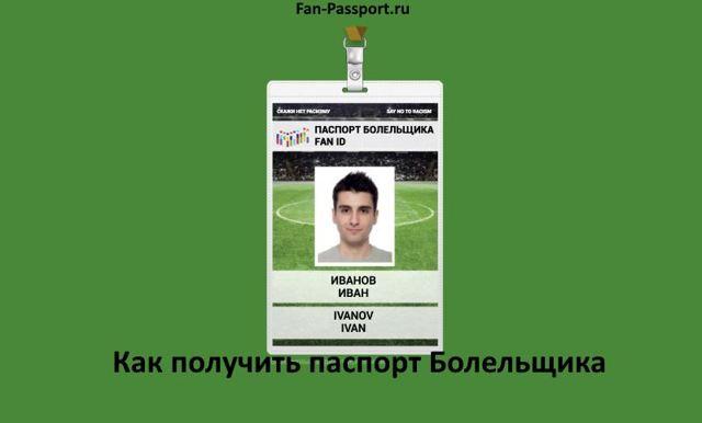 Как сделать паспорт болельщика на ЧМ в 2020 году - в Москве официальный сайт, СПб, ребенка