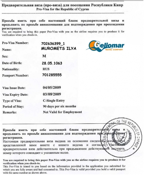 Официальный сайт Консульства Кипра в Москве в 2020 году - провиза, Республики, анкета, оформить