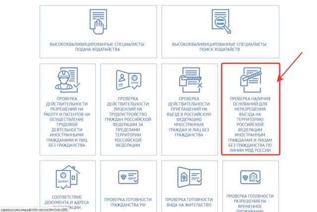 Проверка запрета на въезд в Россию на fms gov ru в 2020 году