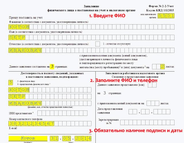 Какие документы нужны для получения ИНН в 2020 году - в налоговой, ребенку до 14 лет