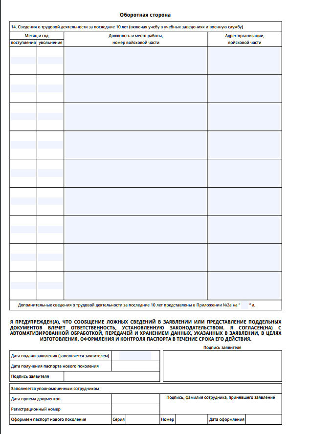 Анкета на загранпаспорт нового образца в 2020 году - заполненный, пример, образец, заявление