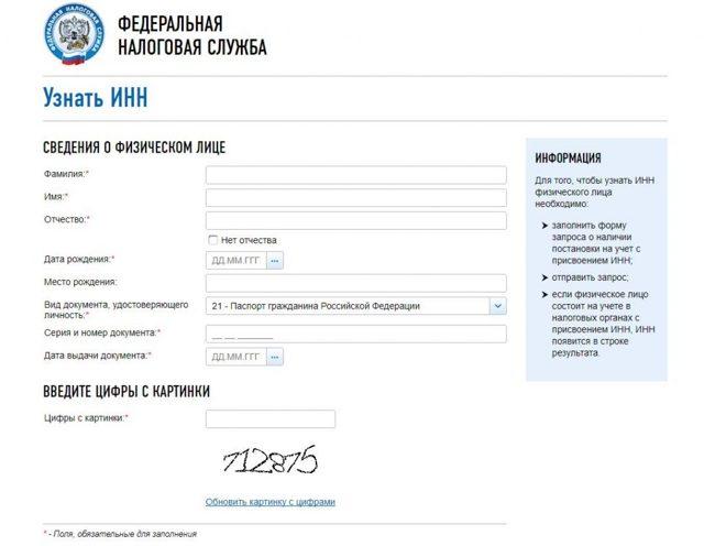 Узнать номер ИНН по паспорту в 2020 году - на сайте налоговой, онлайн, официальном, Госуслуг