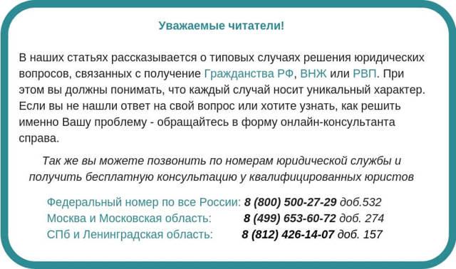 Как получить гражданство РФ гражданину Украины в 2020 году - по браку, упрощенный, порядок