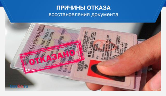 Как восстановить права, если потерял в 2020 году - Москва, МФЦ, через Госуслуги