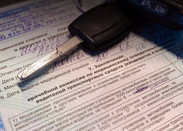 Медицинская справка для замены водительского удостоверения в 2020 году - получить, стоимость, срок действия