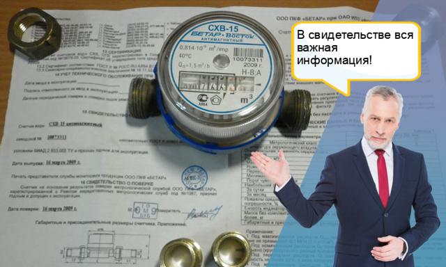 Что делать, если потерял паспорт в 2020 году - РФ, другом городе, на счетчик воды, электроэнергии
