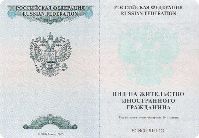 Вид на жительство иностранного гражданина в РФ в 2020 году - бланк, кто может получить, документов