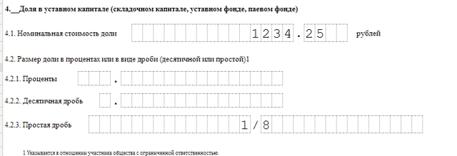 Код документа паспорта РФ для налоговой в 2020 году - вида, форма 14001