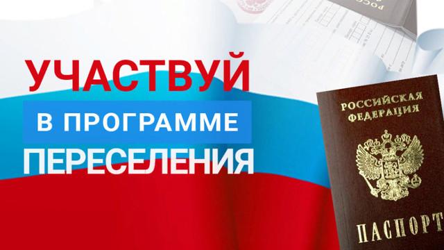 Программа переселения соотечественников по официальному сайту в 2020 году - в России