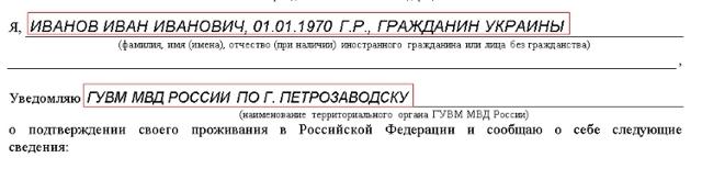 Уведомление о подтверждении проживания иностранного гражданина в 2020 году - бланк, заполнение