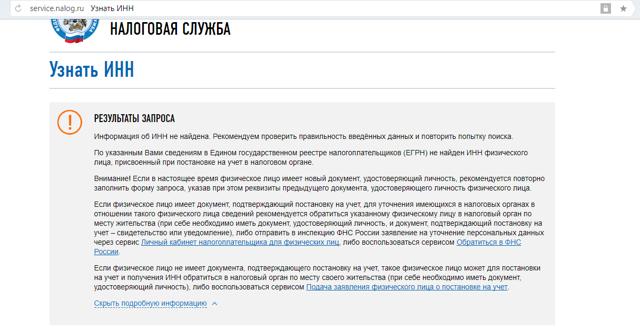 Узнать ИНН по паспорту онлайн в 2020 году - официальный сайт, налоговая, портал Госуслуги