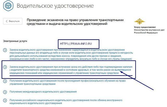 Заявление о выдаче водительского удостоверения в 2020 году - образец заполнения, Госуслуги