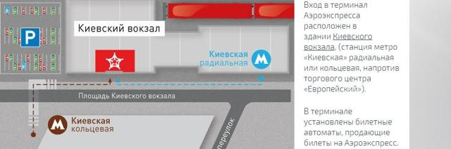 Как добраться до аэропорта Внуково в 2020 году - на Аэроэкспрессе, общественным транспортом