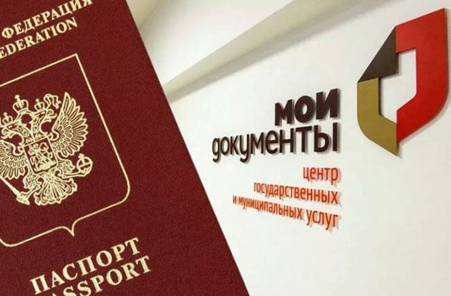 Получение паспорта в 14 лет через МФЦ в 2020 году - какие документы нужны, государственной пошлины