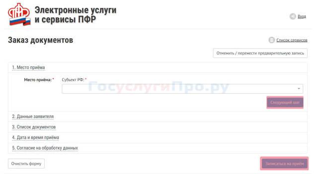 Как выглядит пенсионное удостоверение в 2020 году - МВД, в Москве, получить, скачать