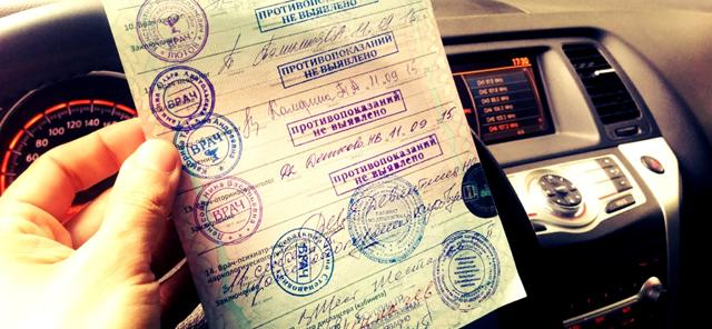 Справка для замены водительского удостоверения в 2020 году - медицинская, образец, бланка