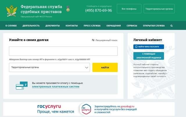 Как проверить задолженность у судебных приставов в 2020 году - по фамилии, онлайн, через интернет