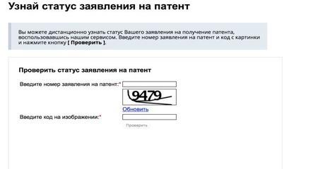 Проверка патента по базе УФМС через официальный сайт в Москве в 2020 году - готовности, оплаты