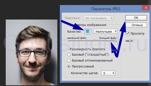 Требования к фото на паспорт РФ в 2020 году - размер, сколько штук, Госуслуги