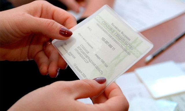 Как узнать свой СНИЛС через интернет в 2020 году - по паспорту, онлайн, по ИНН физического лица