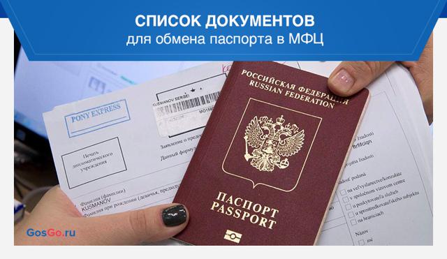 Документы для замены паспорта в 45 лет в 2020 году - МФЦ, требования к фотографии, сроки, отказ