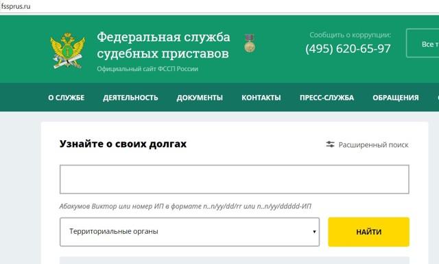 Проверить у пограничников через официальный сайт запрет на выезд за границу в 2020 году