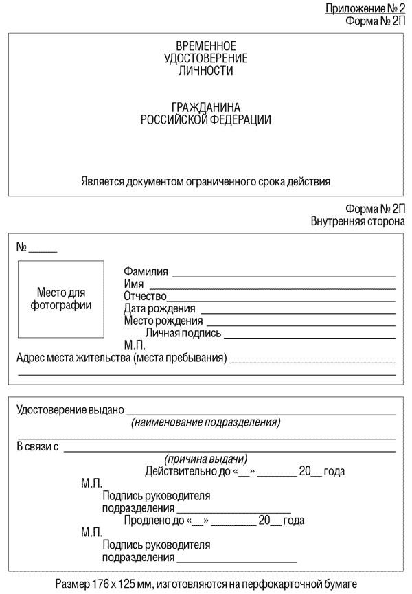 Список документов на загранпаспорт нового образца в 2020 году - Госуслуги, на ребенка до 14 лет, в МФЦ