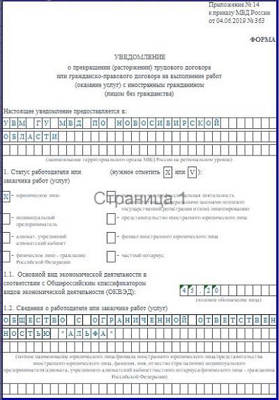 Уведомление о расторжении трудового договора с иностранным работником в 2020 году - бланк, сроки