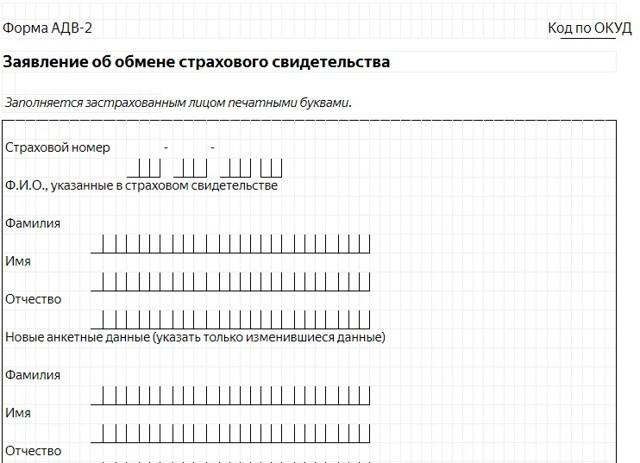 Замена СНИЛС при смене фамилии в 2020 году - сроки изготовления, данные, Госуслуги, работодателя