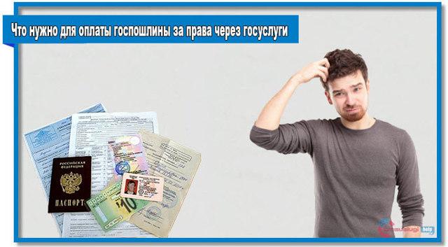 Стоимость госпошлины за замену водительского удостоверения в 2020 году - цена, бланк, Госуслуги, реквизиты