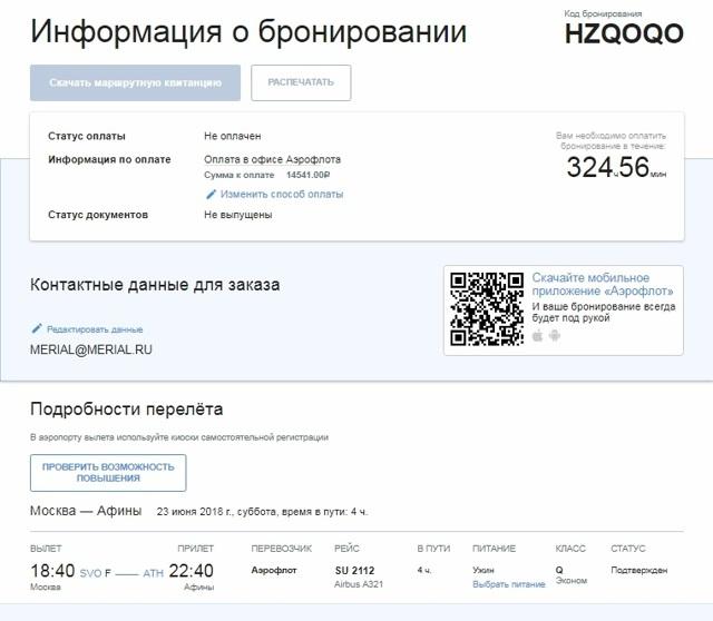 Забронировать авиабилеты онлайн без оплаты в 2020 году - Аэрофлот, для визы