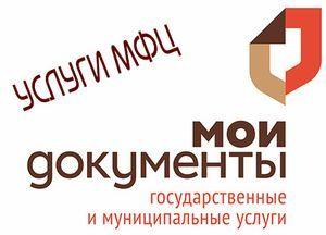 Регистрация по месту пребывания для граждан РФ в 2020 году - что это такое, временная, стоимость, через МФЦ, на какой срок