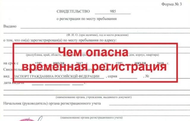 Чем грозит собственнику временная прописка (регистрация) в 2020 году - в России