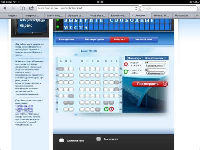 Онлайн регистрация на рейс Аэрофлота в 2020 году - по номеру электронного билета, за сколько начинается