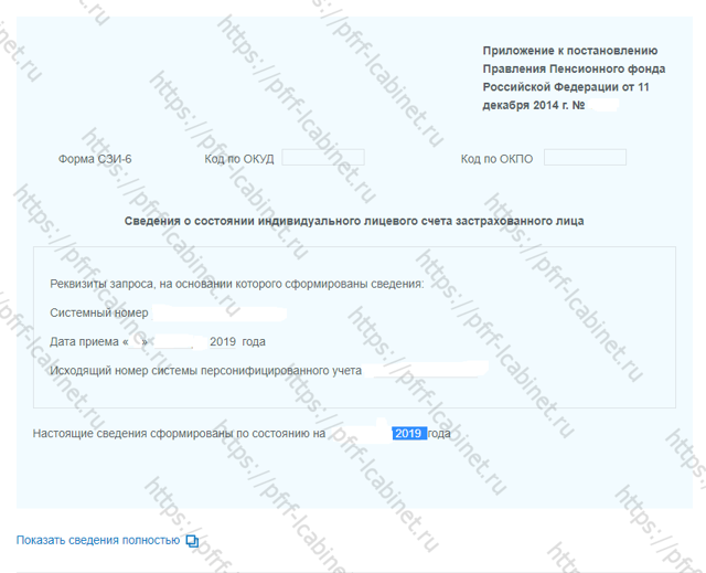 Узнать номер СНИЛС по паспорту онлайн на официальном сайте в 2020 году - ПФР, Госуслуги
